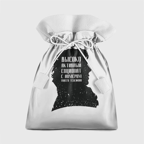 Подарочный 3D мешок Социопат Фото 01