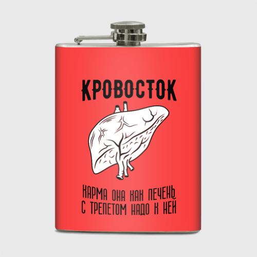 Фляга Кровосток - карма