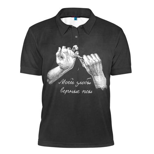 Мужская рубашка поло 3D  Фото 01, Моей злобы верные псы