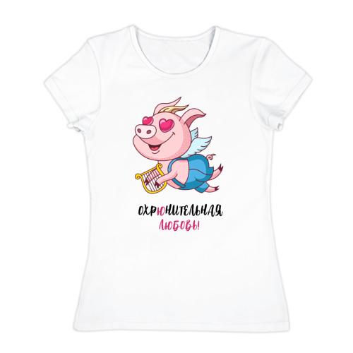 Женская футболка хлопок  Фото 01, Охрюнительная любовь