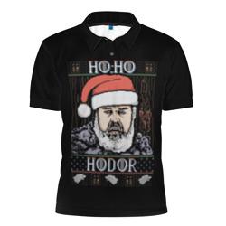 HO-HO-HODOR