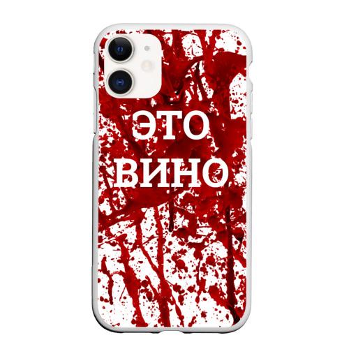 Чехол для iPhone 11 матовый Вино Разлилось Фото 01