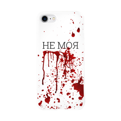 Кровь Не Моя
