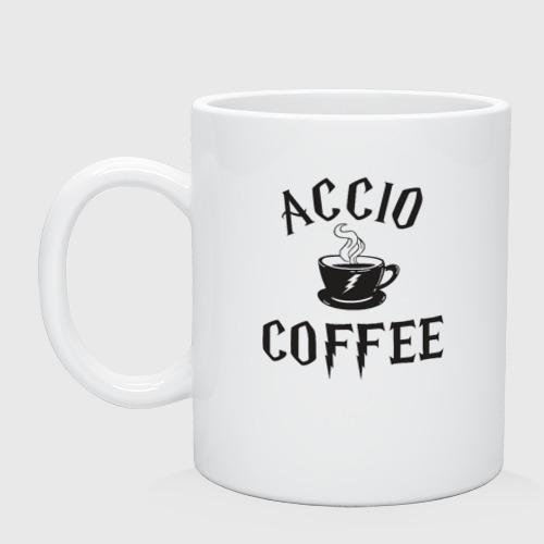 Акцио Кофе!