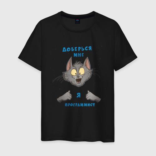 Мужская футболка хлопок  Доверься мне - я программист