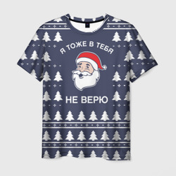 Санта не верит в тебя