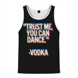 танцуй