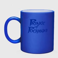 Prince of Pochinki