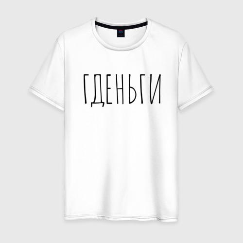 Мужская футболка хлопок деньги