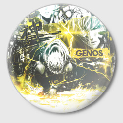 Генос