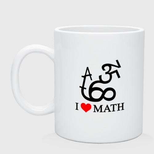 Я люблю математику
