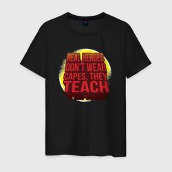 Учитель Супер Герой (2 сторон)