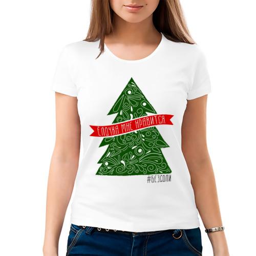 Женская футболка хлопок Ёлочка нравится