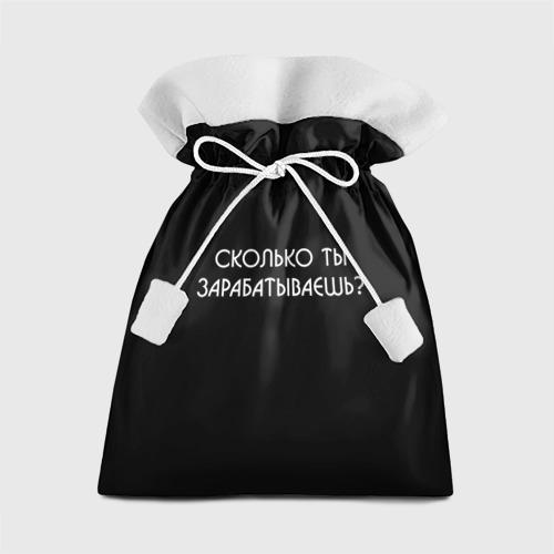 Подарочный 3D мешок Сколько ты зарабатываешь?