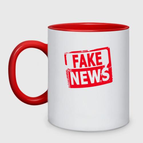 Кружка двухцветная  Fake News