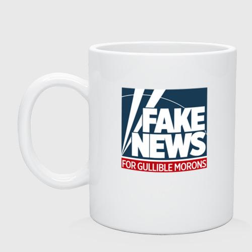 Кружка FAKE NEWS