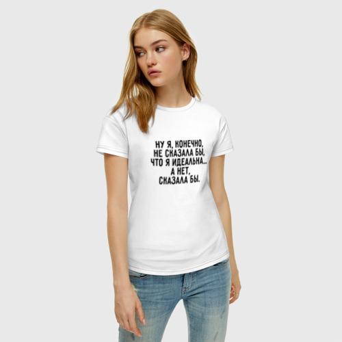 Женская футболка хлопок Идеальная девушка Фото 01