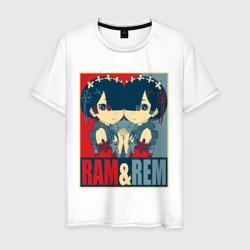 Рам и Рем