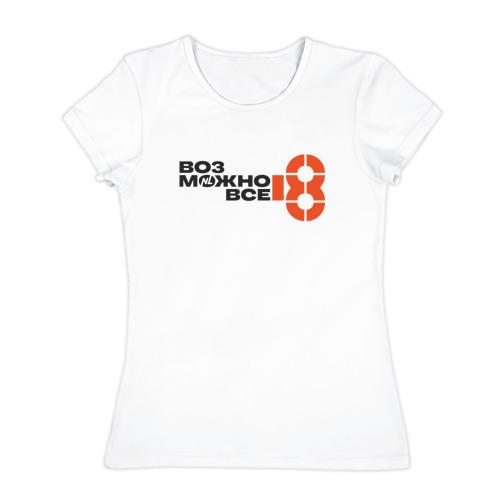 Женская футболка хлопок Возможно ВСЕ