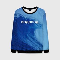 Вода: водород. Парные футболки