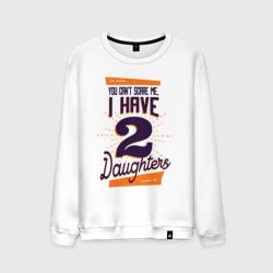 У Меня Две Дочери
