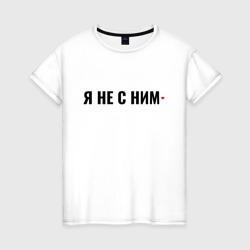 Парные футболки. Я не с ним