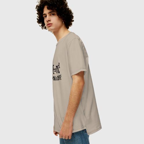 Мужская футболка хлопок Oversize Энергия = молоко и кофе 2 Фото 01