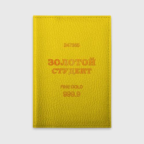 Обложка для автодокументов Золотой Студент Фото 01