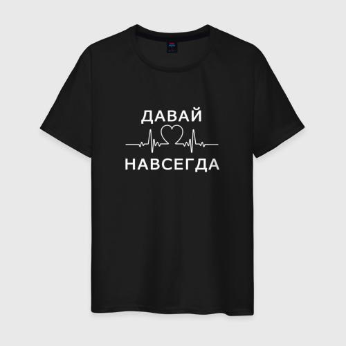 Мужская футболка хлопок Давай навсегда (v2) Фото 01