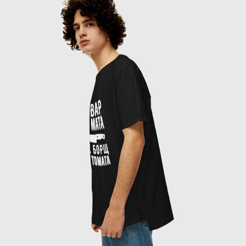 Мужская футболка хлопок Oversize Повар без мата Фото 01