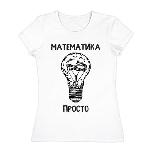 Женская футболка хлопок Как у Алексея Савватеева
