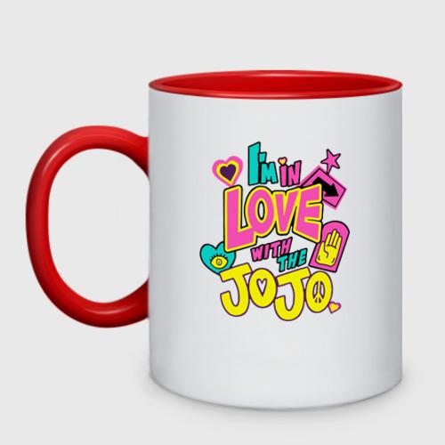 Кружка двухцветная Love JoJo