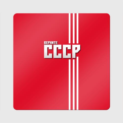 Верните СССР