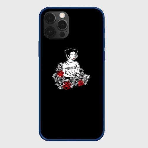 Чехол для iPhone 12 Pro Монеточка - Юность Фото 01