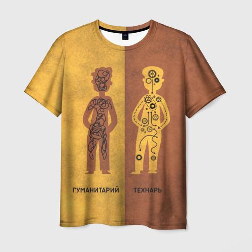 Мужская футболка 3D Гуманитарий VS Технарь