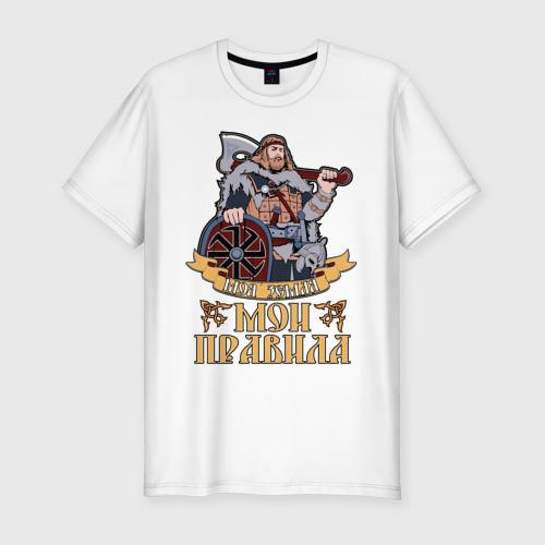 Мужская футболка премиум Моя Земля - Мои Правила