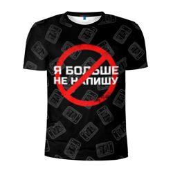 Тима Белорусских - Не Напишу