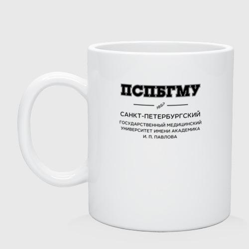 Кружка ПСПбГМУ им.И.П.Павлова