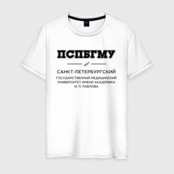 ПСПбГМУ им.И.П.Павлова