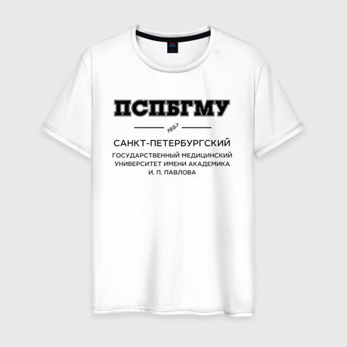 Мужская футболка хлопок ПСПбГМУ им.И.П.Павлова