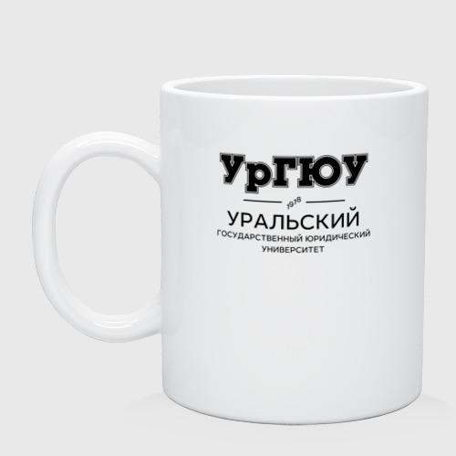 Кружка УрГЮУ