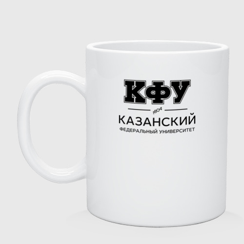 Кружка КФУ