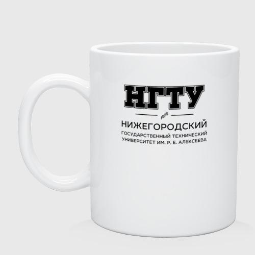 Кружка НГТУ им.Р.Е.Алексеева
