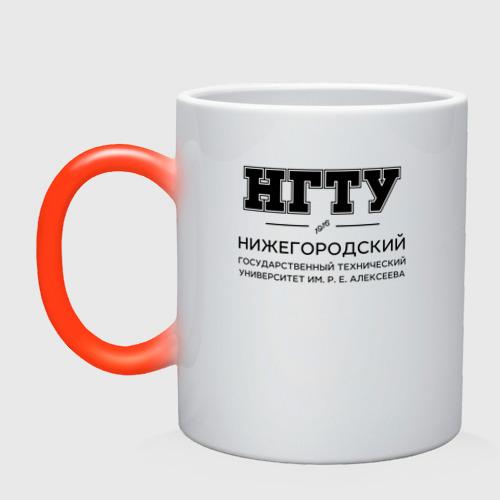 Кружка хамелеон НГТУ им.Р.Е.Алексеева