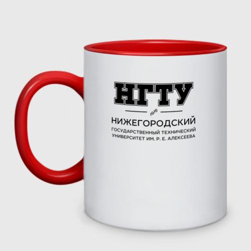 Кружка двухцветная НГТУ им.Р.Е.Алексеева