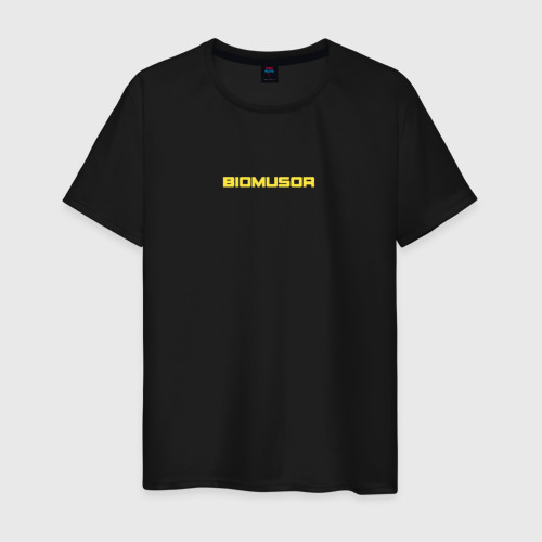 BIOMUSOR (Биомусор)