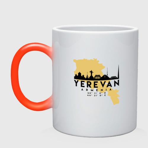 Кружка хамелеон Ереван - Армения