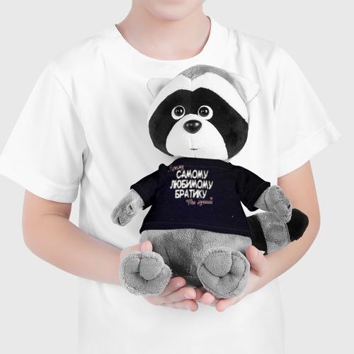 Игрушка Енотик в футболке 3D Любимому братику Фото 01