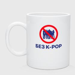 Без k-pop