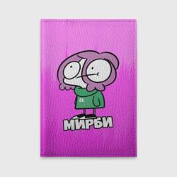 Мирби (1)